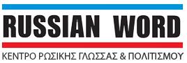 RussianWord.gr - Μαθήματα Ρωσικών στη Θεσσαλονίκη